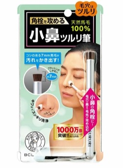 TSURURI 小鼻つるり筆